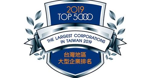 文翔股份有限公司 榮登 2019 年版台灣地區大型企業排名TOP5000